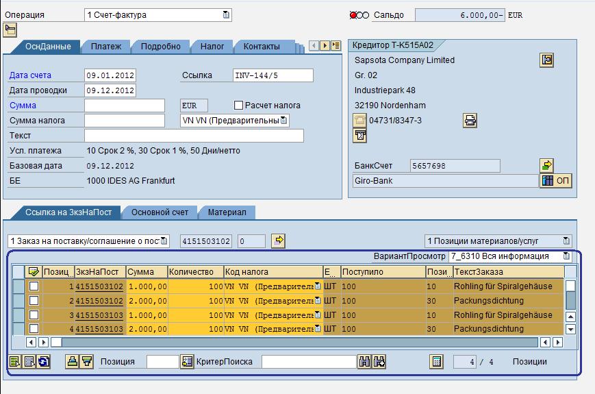Транзакция MIRO  Настройка варианта просмотра позиций счета при
