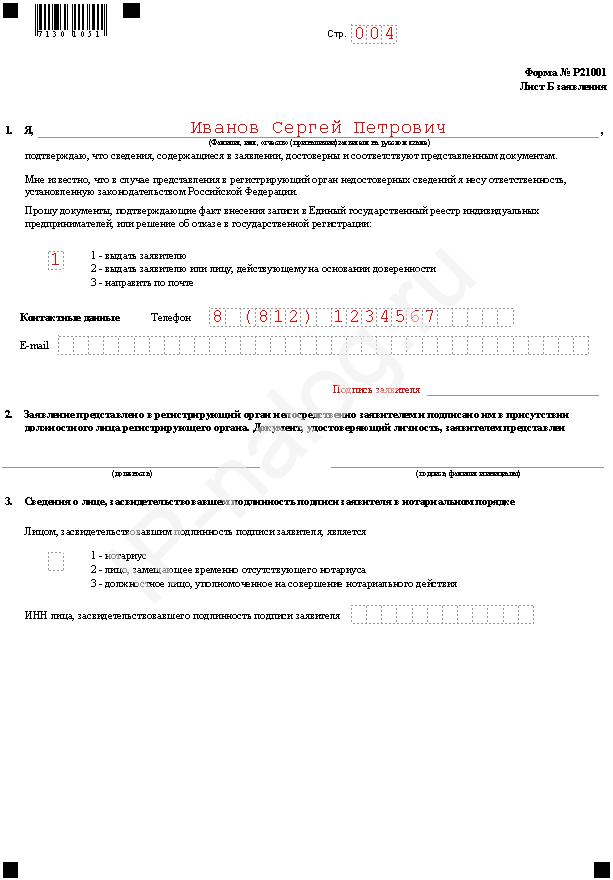 Консультант плюс заявление о государственной регистрации ип как проверить регистрацию ооо по номеру расписки