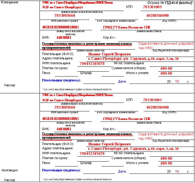 как посмотреть регистрацию ип в налоговой по инн